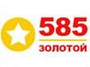 585 ЗОЛОТО ювелирный магазин Сургут Каталог