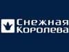 СНЕЖНАЯ КОРОЛЕВА магазин Хабаровск Каталог