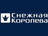 СНЕЖНАЯ КОРОЛЕВА магазин Магнитогорск Каталог