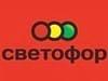 СВЕТОФОР магазин Оренбург Каталог